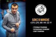 Занятия боксом в Минске